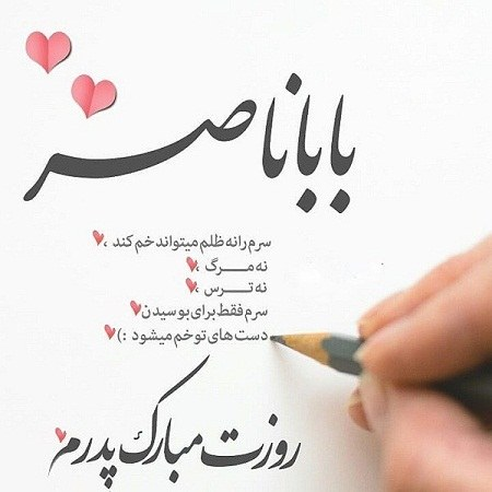 عکس نوشته بابا ناصر روزت مبارک