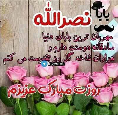 عکس نوشته بابا نصرالله روزت مبارک