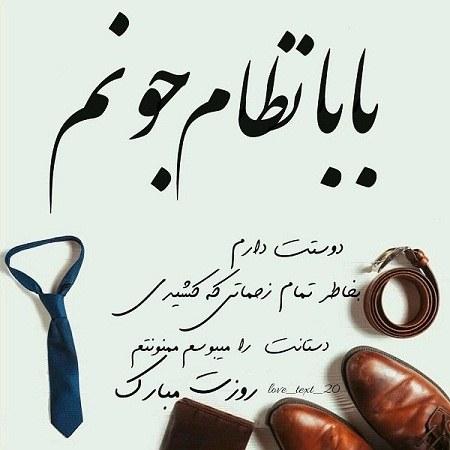 بابا نظام جونم روزت مبارک