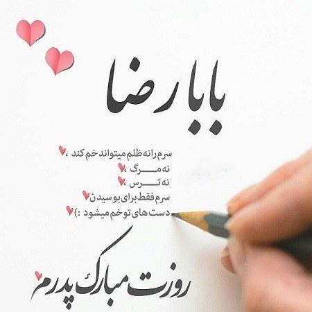 عکس نوشته بابا رضا روزت مبارک