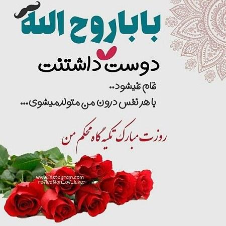 عکس نوشته بابا روح الله روزت مبارک ، تبریک روز پدر با اسم روح الله