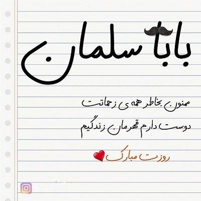 عکس نوشته بابا سلمان روزت مبارک