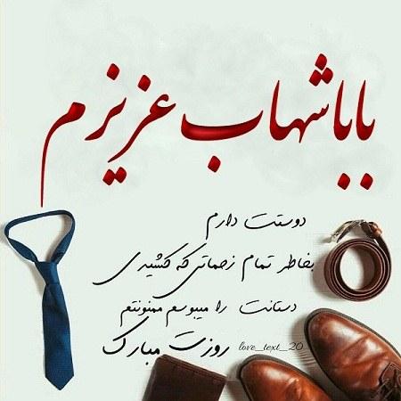 عکس نوشته بابا شهاب عزیزم روزت مبارک