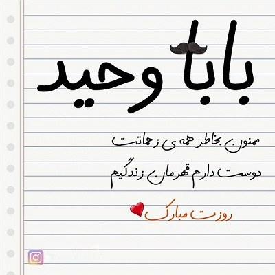 عکس نوشته بابا وحید روزت مبارک