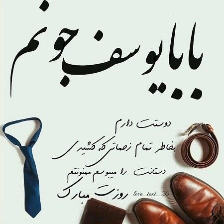 عکس نوشته بابا یوسف جونم روزت مبارک