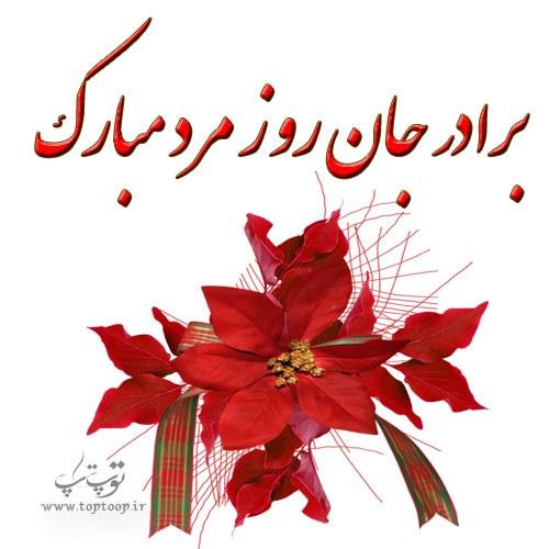 عکس نوشته برادر جان روز مرد مبارک + متن زیبا