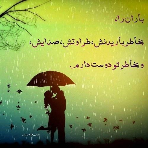 متن باران و خدا