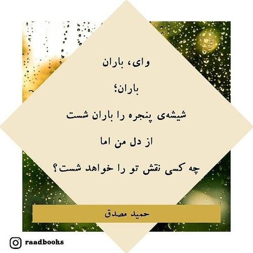جملات ناب راجب باران