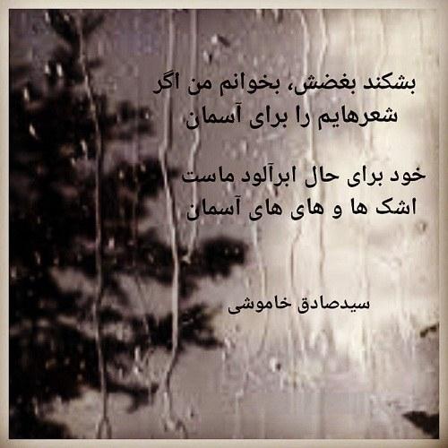 متن غمگین باران