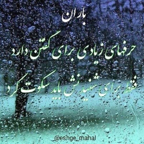 جملات خاص و قشنگ از باران