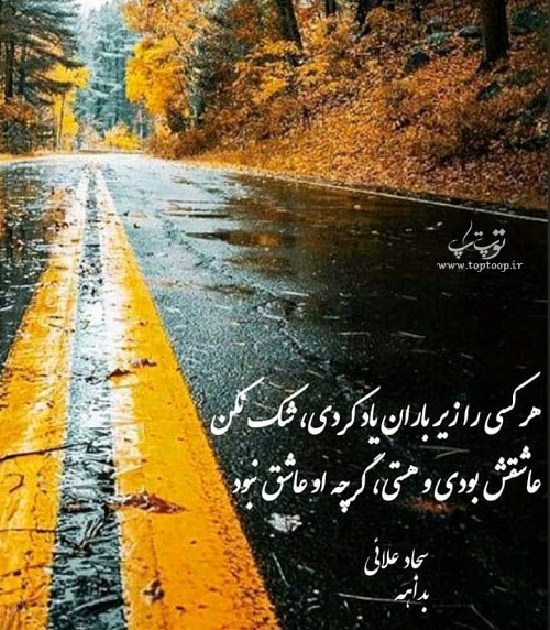 جملات کوتاه درباره هوای بارانی + عکس نوشته بارانی