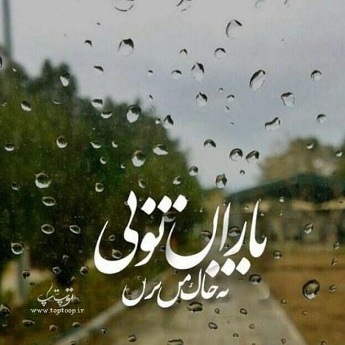 متن درباره دوست داشت باران + عکس نوشته هوای بارونی