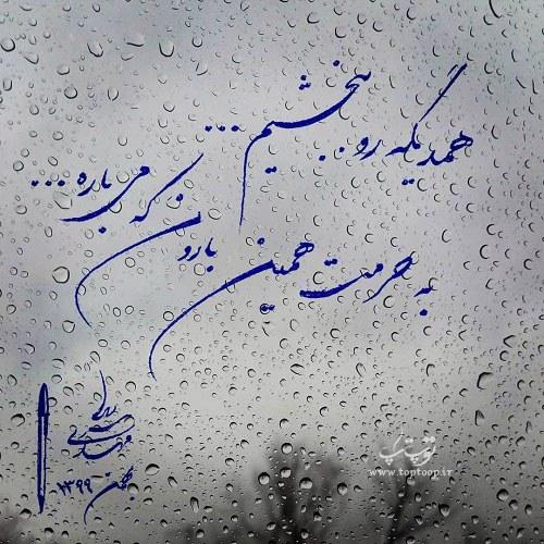 متن عاشقانه درمورد باران