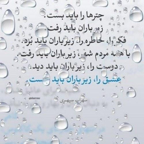 عکس نوشته باران + متن های قشنگ و کوتاه بارانی
