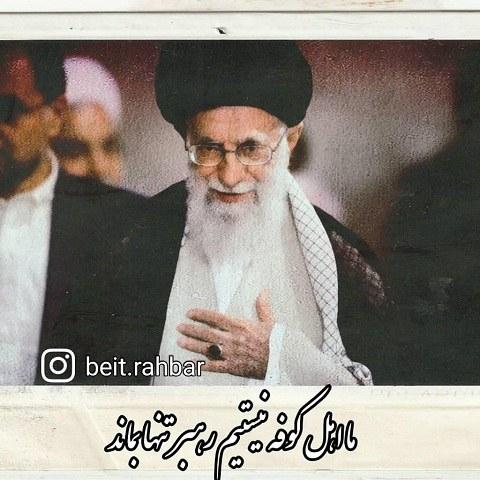 عکس نوشته مال کوفه نیستیم رهبر تنها بماند