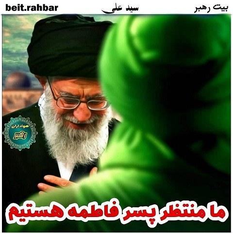 عکس نوشته رهبر و امام زمان کنار هم