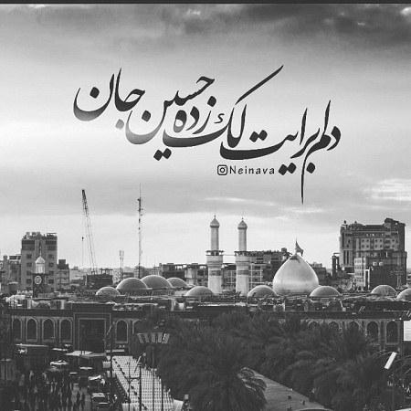 عکس نوشته دلم برای حسین لک زده