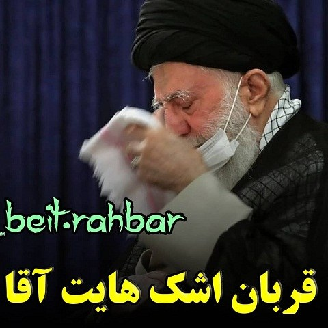 عکس نوشته اشک های رهبر