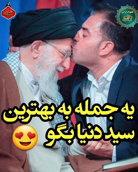 عکس نوشته زیبای رهبری