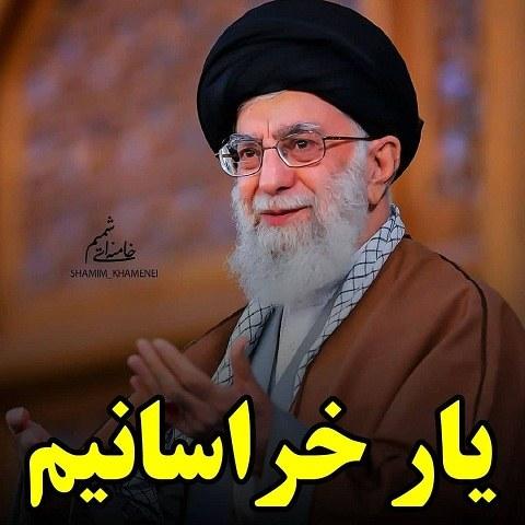 عکس نوشته یار خراسانیم رهبرم سید علی خامنه ای