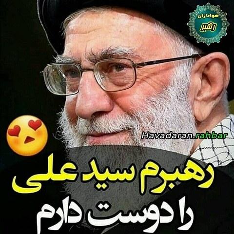 عکس پروفایل رهبرم سید علی را دوست دارم
