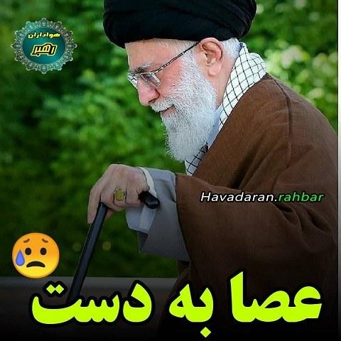 عکس نوشته غمگین درباره رهبر