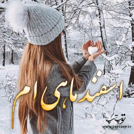 دلنوشته کوتاه و زیبای تولدم مبارک اسفند ماهی ام
