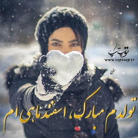 دلنوشته تولدم مبارک اسفند ماهی دخترونه