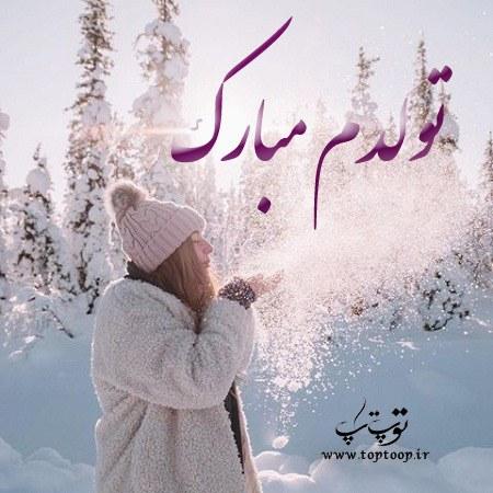 دلنوشته تولدم مبارک اسفند