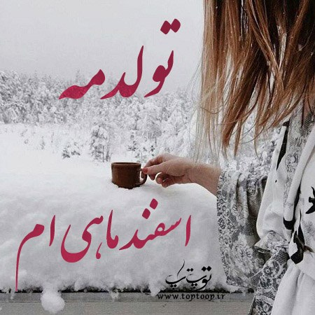 دلنوشته های قشنگ تولدم مبارک در ماه اسفند