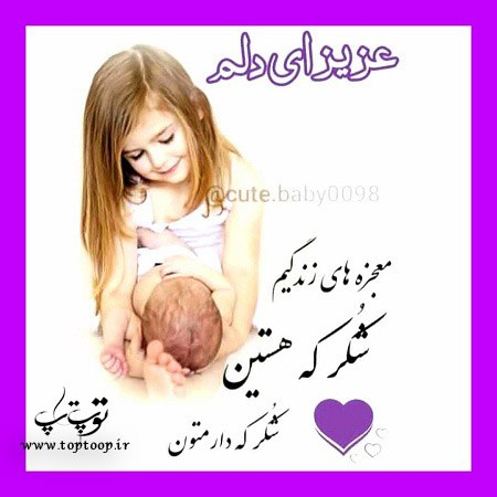 متن کوتاه دلبرانه برای دخترم + عکس زیبا