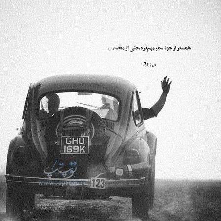 متن درباره همسفر خوب + عکس
