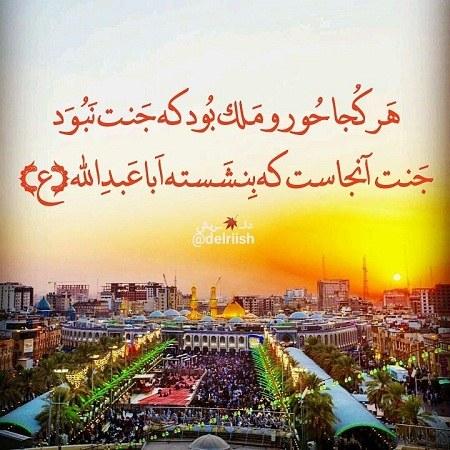 زیباترین عکس نوشته های حرم امام حسین