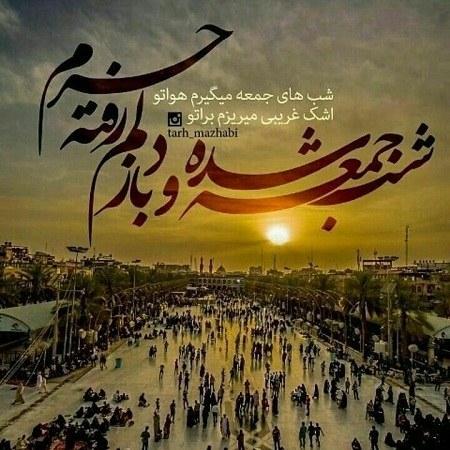 عکس پروفایل شب جمعه و حرم امام حسین