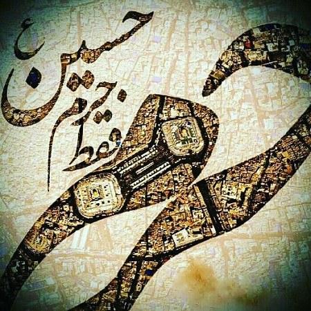 عکس نوشته حرم فقط حرم امام حسین