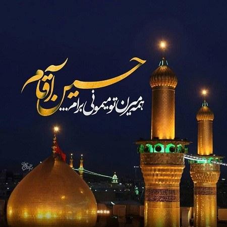 عکس نوشته حر امام حسین برای پروفایل
