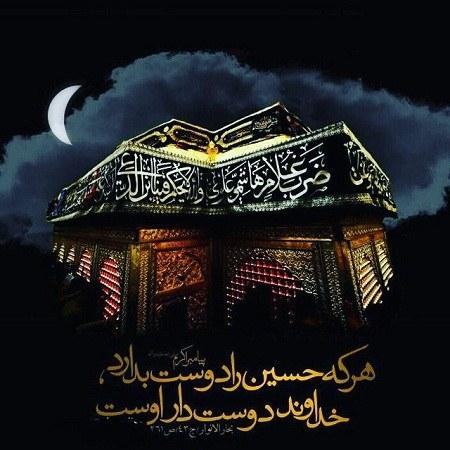 عکس نوشته حرم امام حسین برای استوری