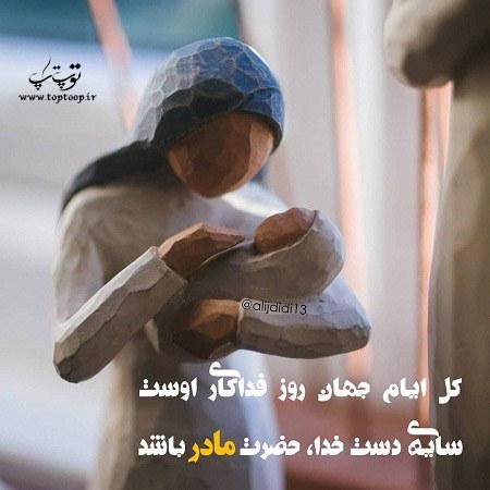 متن های فوق العاده زیبا در وصف مادر