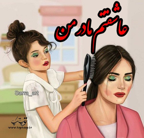 عکس نوشته مادر دختری غمگین