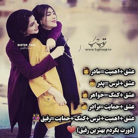 متن دلبرانه واسه رفیق صمیمی + عکس