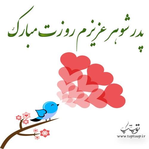عکس نوشته پدر شوهر عزیزم روزت مبارک + متن زیبا