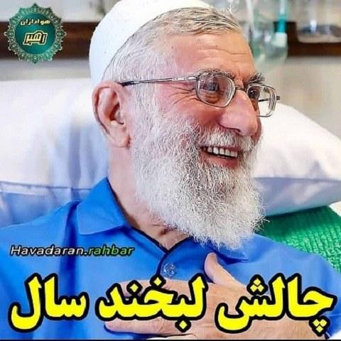 عکس نوشته لبخند رهبرم