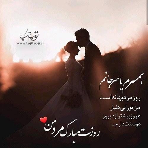 متن با عکس نوشته جدید پیشاپیش روز مرد مبارک