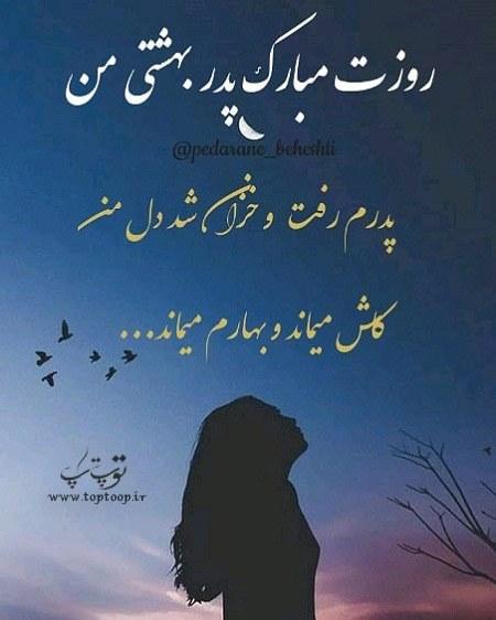 عکس نوشته روزت مبارک پدر بهشتی من
