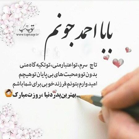 عکس نوشته بابا احمد جونم روزت مبارک