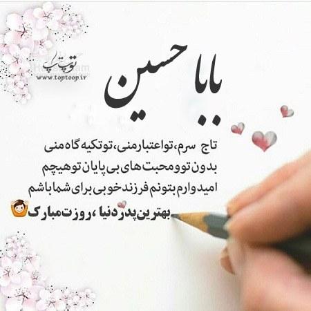 عکس بابا حسین روزت مبارک