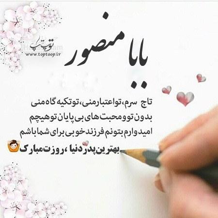 عکس بابا منصور روزت مبارک