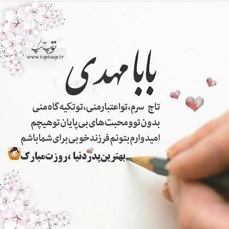 عکس نوشته های تبریک روز پدر به اسم شما