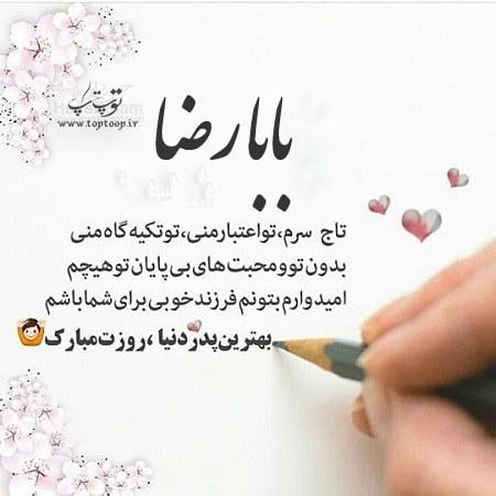 پروفایل بابا رضا روز پدر مبارک