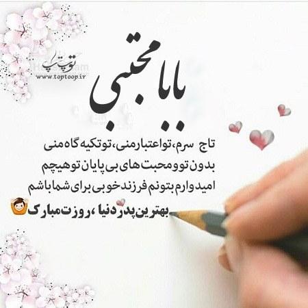 عکس نوشته بابا مجتبی جانم روز پدر مبارک 99 جدید
